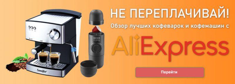 ТОП 12 лучших кофеварок и кофемашин с Алиэкспресс