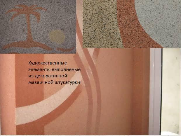Декоративное оформление мозаичной штукатуркой