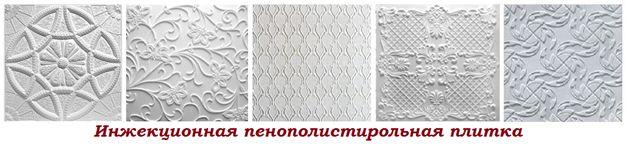 Инжекционная пенополистирольная плитка