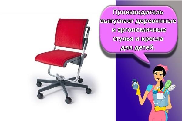 Производитель выпускает деревянные и эргономичные стулья и кресла для детей